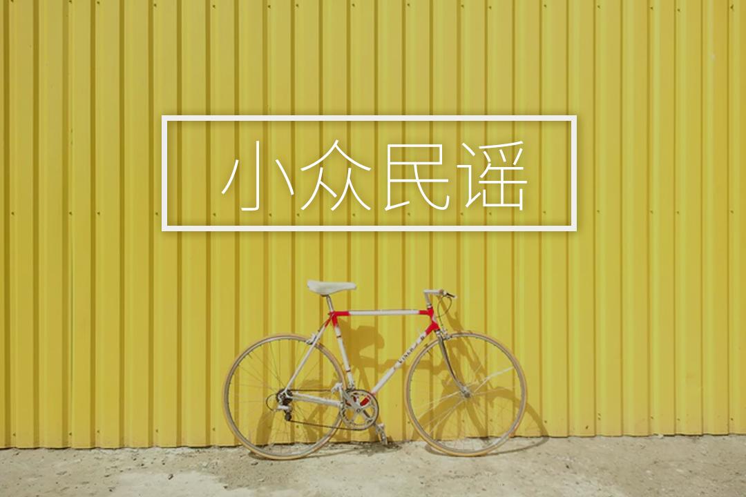 吉他谱 专辑:小众民谣
