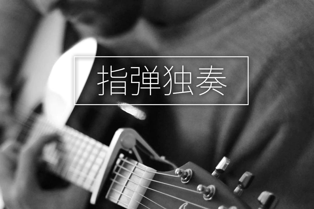 吉他谱 专辑:指弹独奏