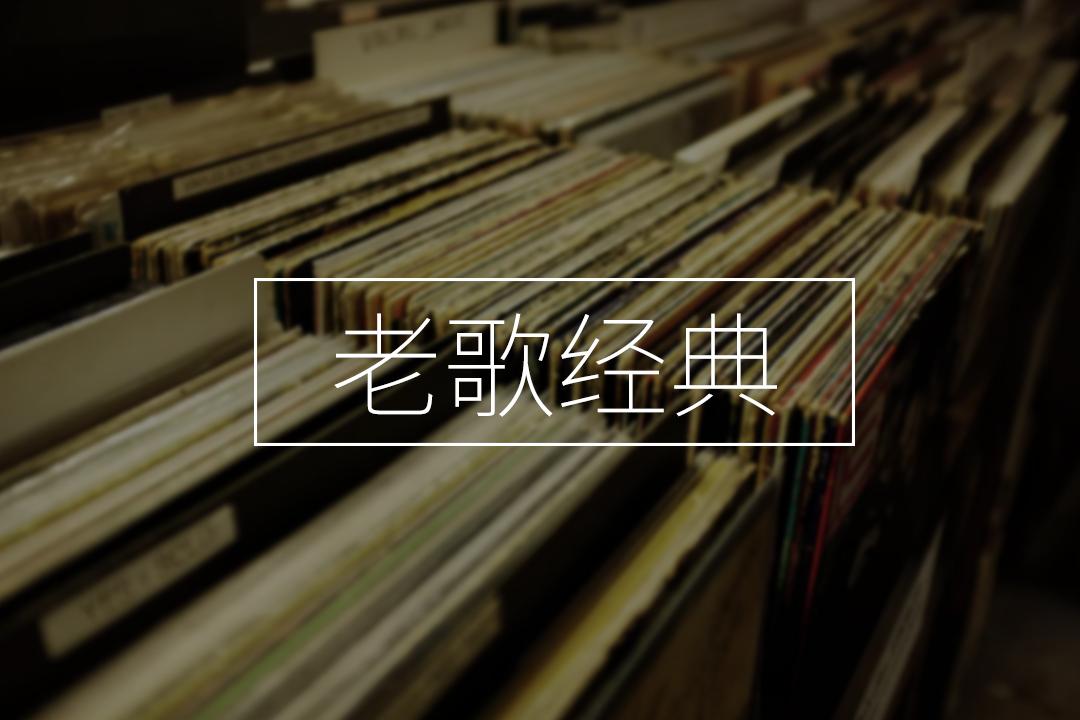 吉他谱 专辑:老歌经典