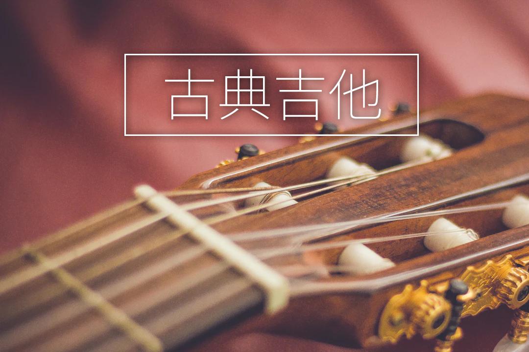 吉他谱 专辑:古典吉他