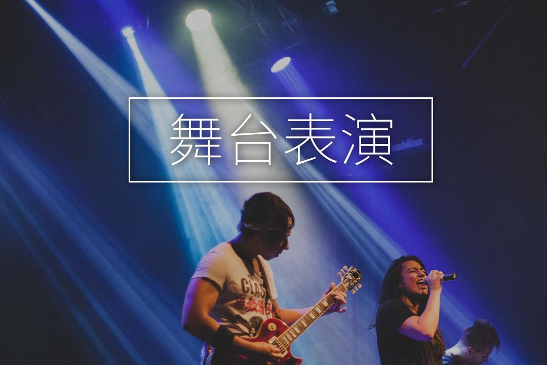 吉他谱 专辑:舞台表演